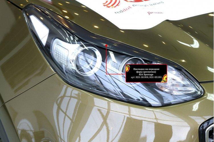 Реснички (накладки) на фары KIA Sportage 2016-