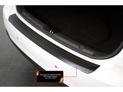 Защитная накладка на бампер KIA Cerato 2013-