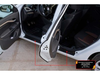 Накладки на пороги (4шт) Lada Vesta 2015-