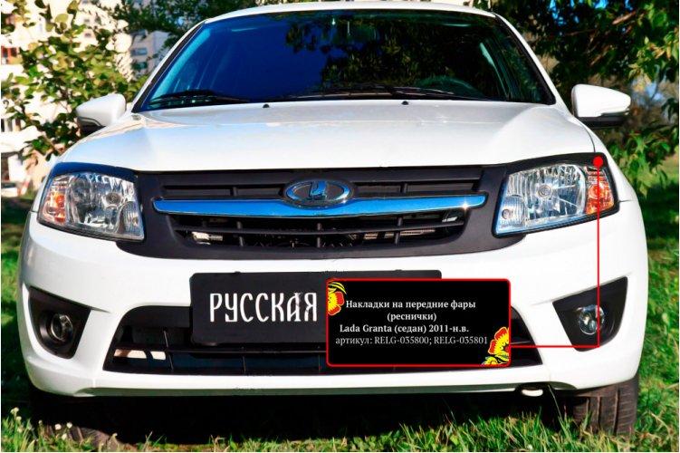 Реснички на передние фары (седан) Lada Granta 2011-