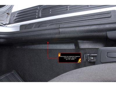 Накладки на ковролин порогов Lada Largus фургон