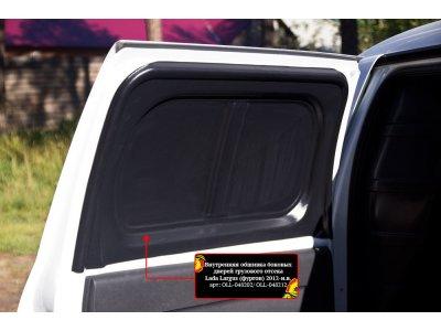 Обшивка боковых дверей сверху (фургон) Лада Ларгус