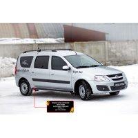 Пороги металлические для Lada (ВАЗ) Largus 2012-