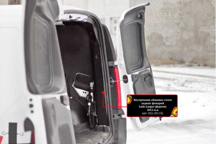 Внутренняя обшивка стоек Лада Ларгус фургон 2012-
