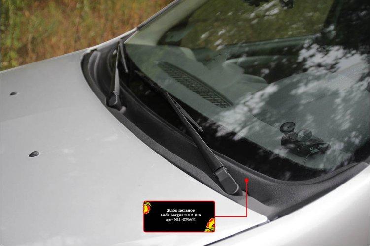 Жабо цельное (1 элемент) фургон Lada Largus 2012-