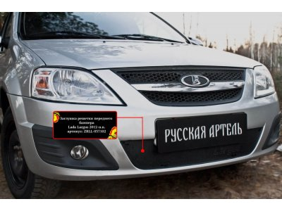 Зимняя заглушка на бампер (фургон) Lada Largus 2012-