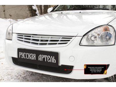 Пластиковая сетка в решетку бампера Lada (ВАЗ) Приора (седан) 2012-2013