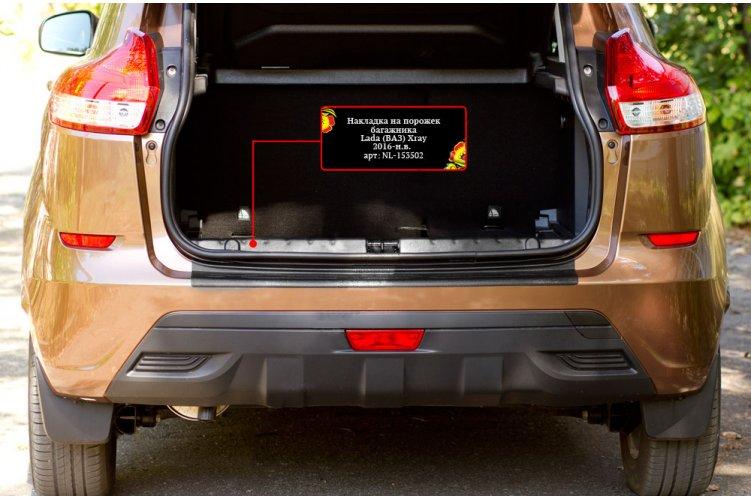 Накладка на порожек багажника Lada Xray 2016-