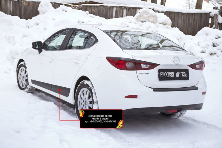 Молдинги для дверей Mazda 3 седан 2013-