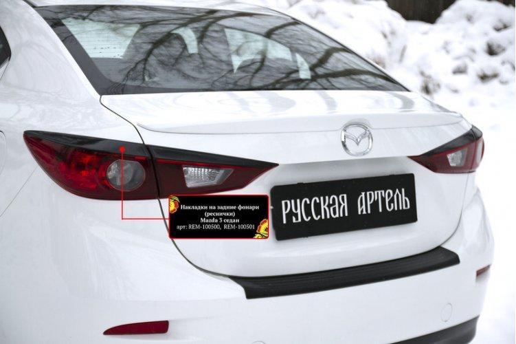 Реснички на задние фонари Mazda 3 седан