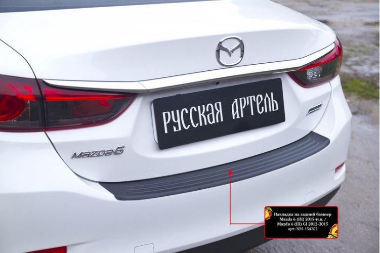 Накладка на бампер Mazda 6 (III) 2012-