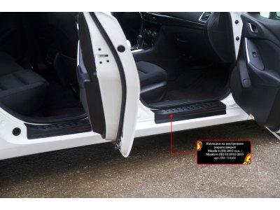 Накладки внутренних порогов дверей Mazda 6 (3) 2015-