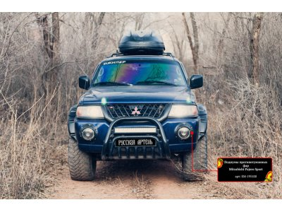 Подиумы для противотуманных фар Mitsubishi Pajero Sport