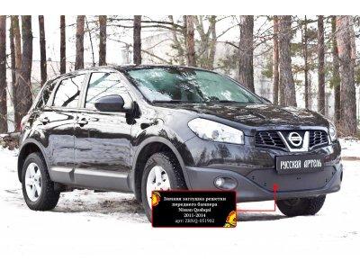 Зимняя заглушка в бампер Nissan Qashqai 2011-2014