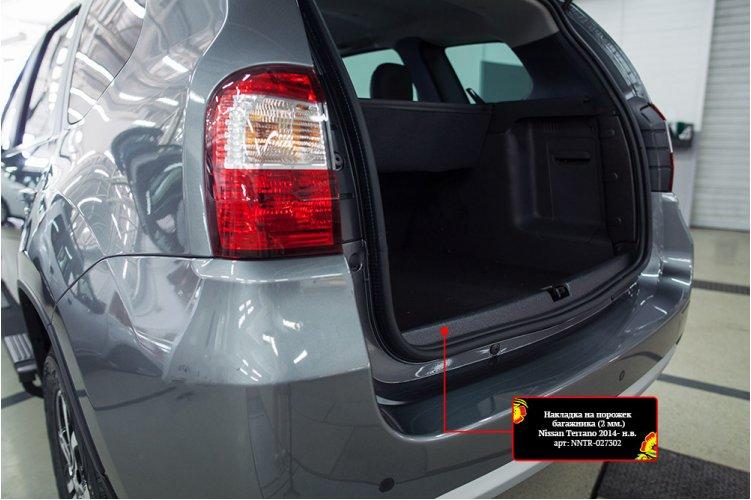 Защита на порожек багажника Nissan Terrano 2014-