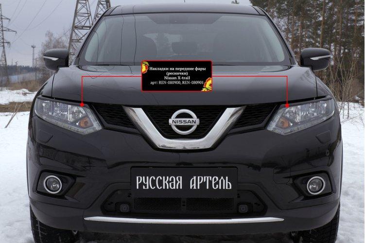 Накладки на фары для Nissan X-trail 2015-