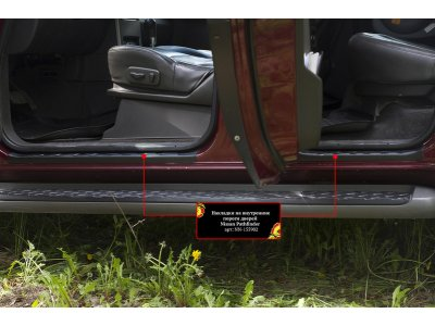 Накладки на пороги дверей Nissan Pathfinder 2004-2010 (R51)