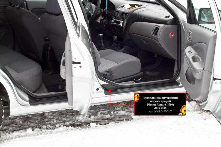 Накладки на пороги Альмера (Nissan Almera N16)