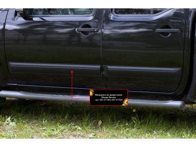 Молдинги (накладки) на двери Nissan Navara 2005-2010