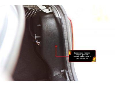 Обшивка задних фонарей в багажнике Renault Logan 2014-2017