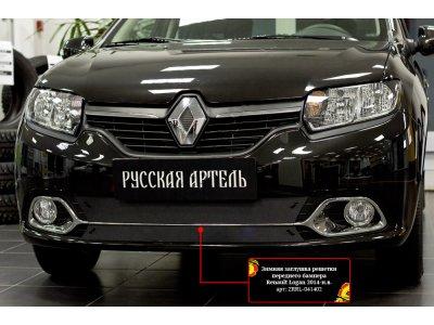 Зимняя заглушка бампера (Privilege, Privilege Luxe) Renault Logan 2014-