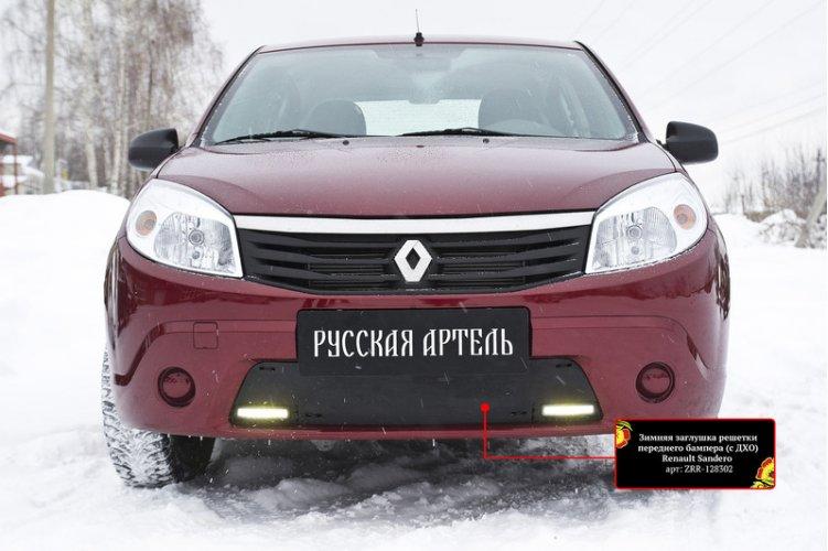 Зимняя заглушка бампера (с ДХО) для Renault Sandero