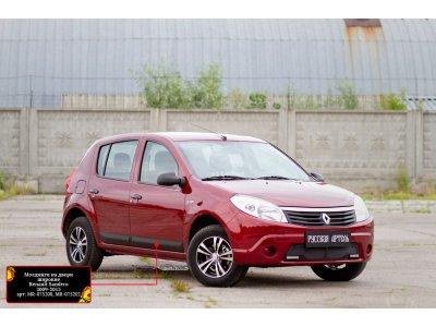 Молдинги для дверей на Renault Sandero 2009-