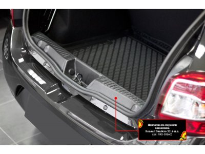 Накладка на порог багажника Рено Сандеро 2