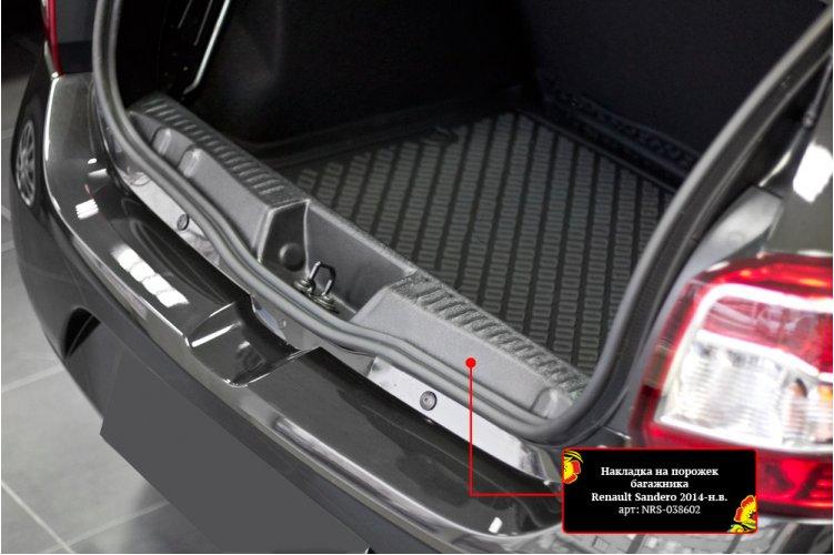 Накладка на порожек багажника Sandero Stepway 2014-