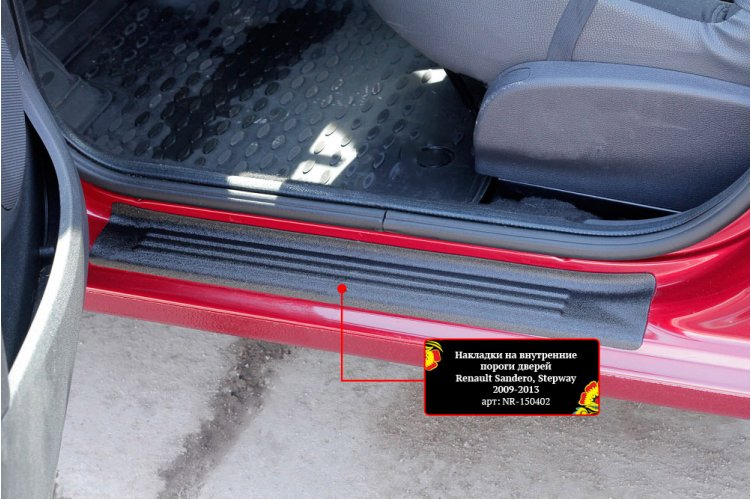 Накладки на пороги (2шт) Renault Sandero Stepway