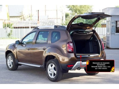 Защита на порожек багажника Рено Дастер 2015-