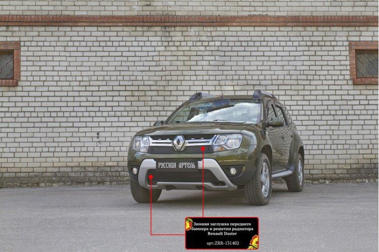 Зимние накладки (заглушки) в бампер и на радиатор Renault Duster 2015-
