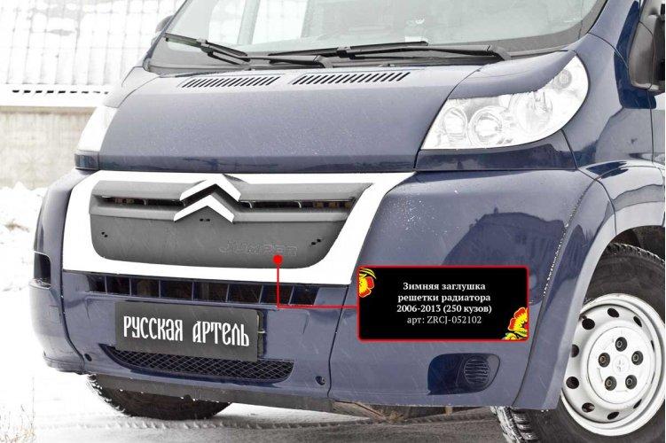 Заглушка (зимняя) решетки радиатора для Ситроен Джампер 2006-