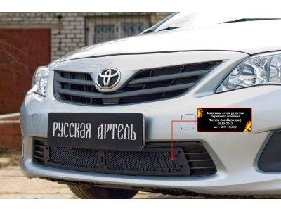 Сетка в решетку бампера Toyota Corolla 2010-