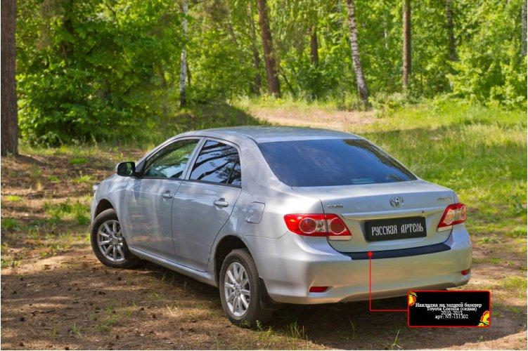 Накладка для заднего бампера Toyota Corolla (седан)