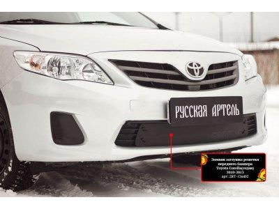 Зимняя заглушка бампера Тойота Королла седан 2010-