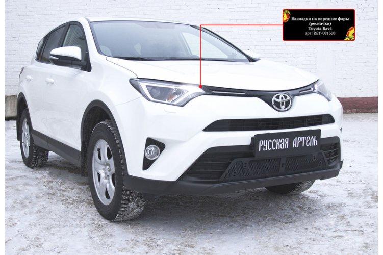 Реснички на передние фары Toyota Rav4 2015-