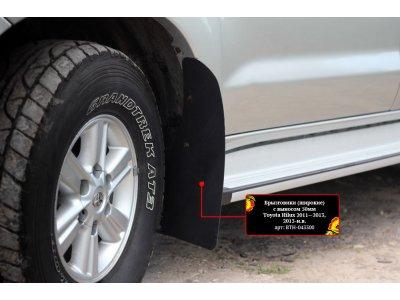 Брызговики широкие (вынос 50мм) Toyota Hilux 2011-