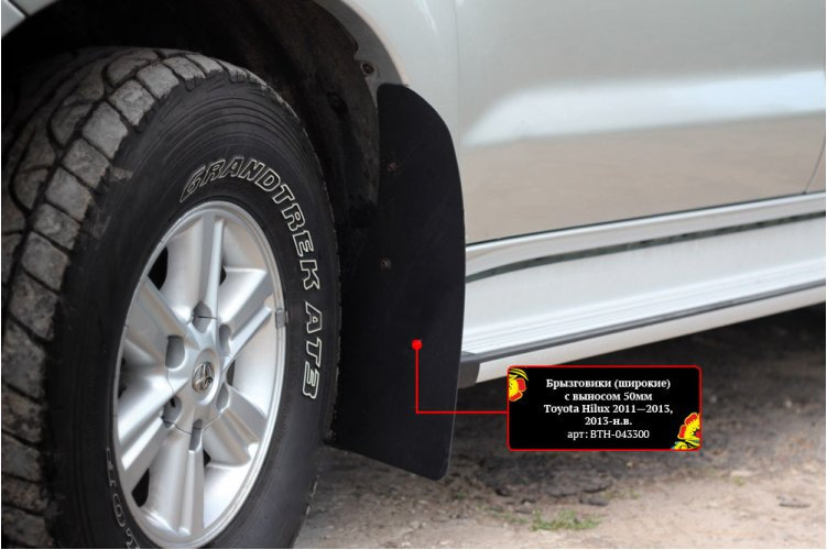 Брызговики широкие (50мм) Тойота Хайлюкс 2013-