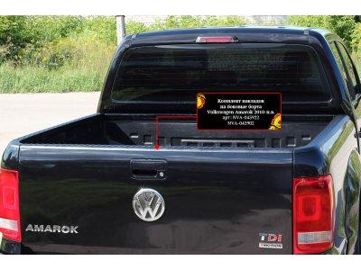 Накладки на борта (боковые+задний) Volkswagen Amarok