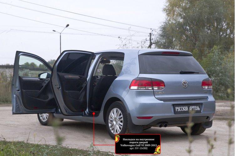 Накладки внутренних порогов дверей Volkswagen Golf VI