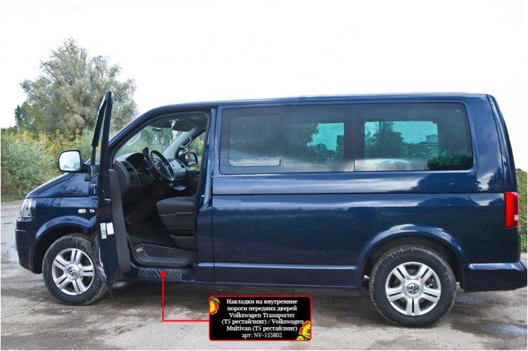 Накладки на пороги для Volkswagen Multivan T6