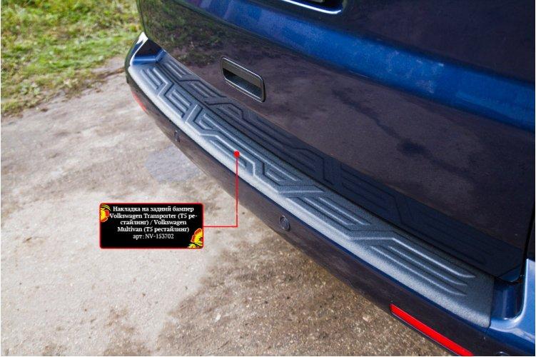 Защитная накладка на бампер Фольксваген Транспортер (T5 рестаил)