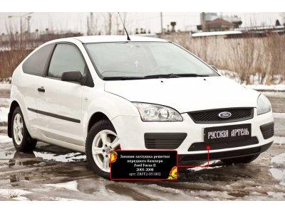 Заглушка (накладка) бампера Фокус 2 зимняя (Ford Focus)