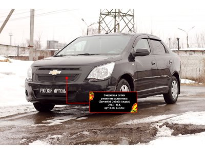 Сетка (пластик) на решетку радиатора Chevrolet Cobalt седан