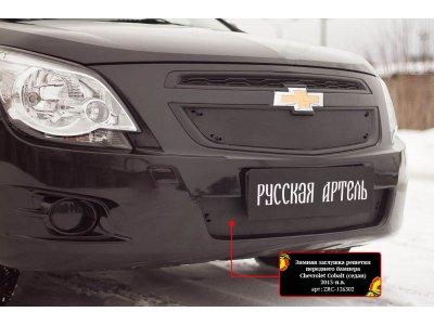 Заглушка (накладка) бампера Кобальт на зиму (Chevrolet Cobalt)