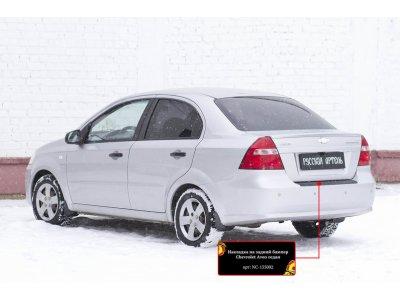 Накладка на задний бампер для Chevrolet Aveo седан