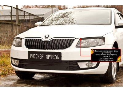 Реснички (накладки передние) на фары Skoda Octavia A7