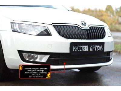 Зимняя заглушка решетки бампера Шкода Октавия А7 2014-2017