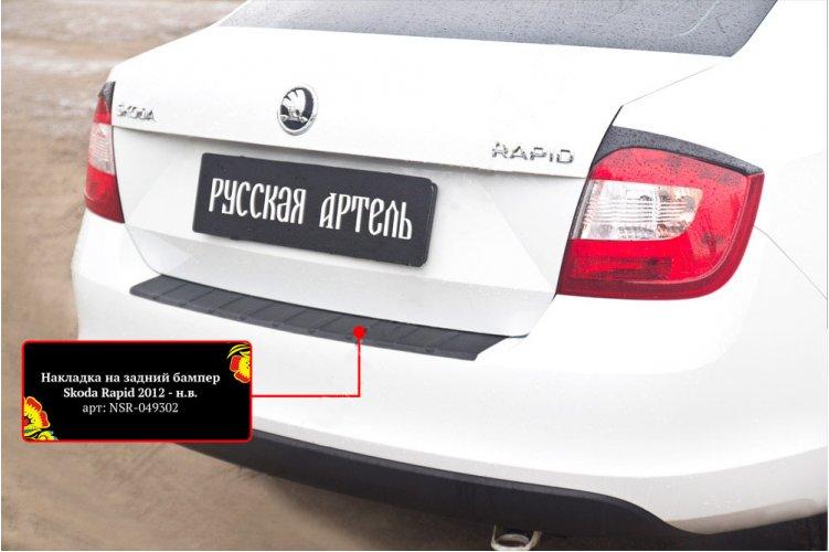 Накладка на бампер (задний) Шкода Рапид 2012-